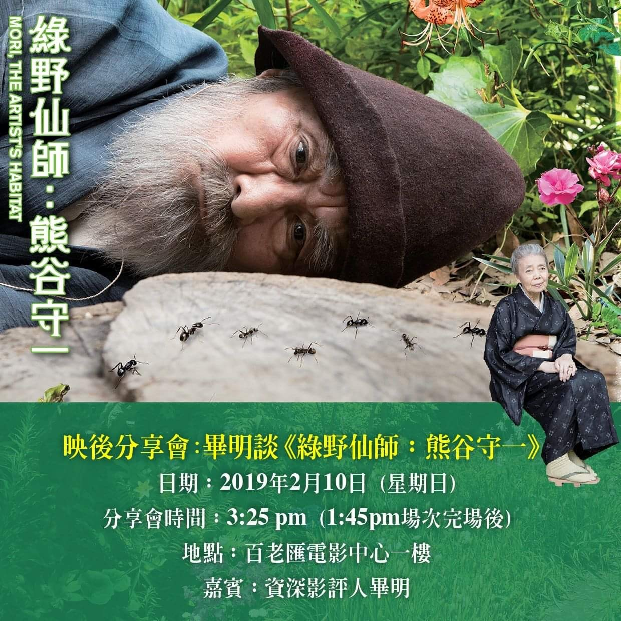 Mori, The Artist's Habitat Film Talk Broadway Cinematheque 百老匯電影中心 BC