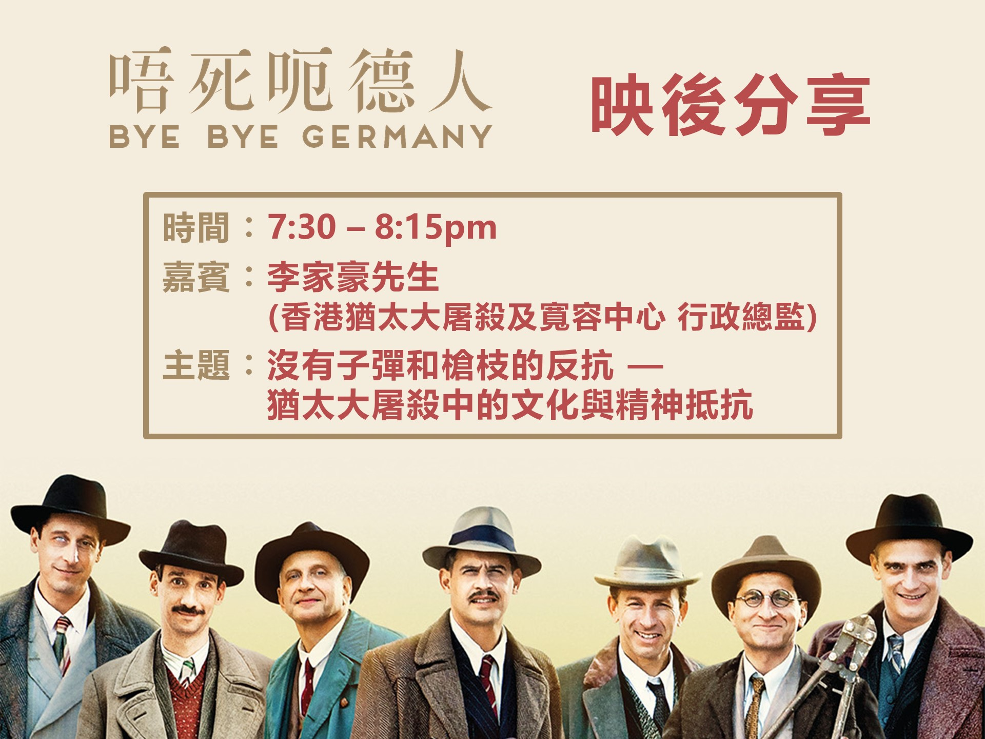 《唔死呃德人》映後談 Bye Bye Germany Post-screening Sharing